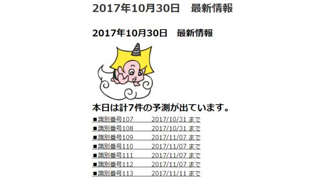 2017年10月30日 最新情報