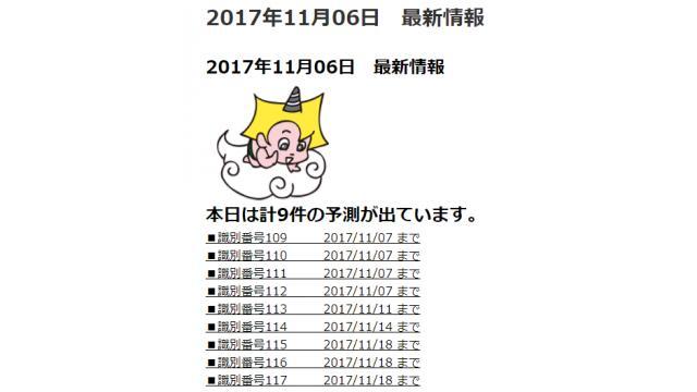 2017年11月06日 最新情報