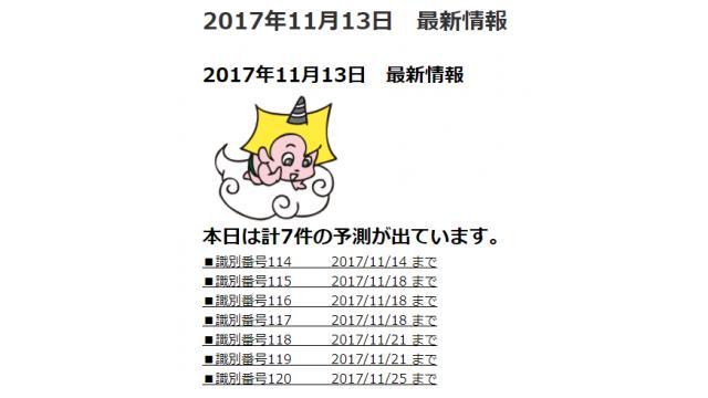2017年11月13日 最新情報