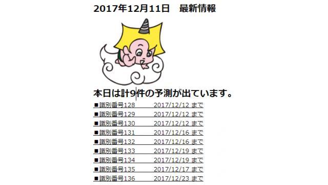 2017年12月11日 最新情報