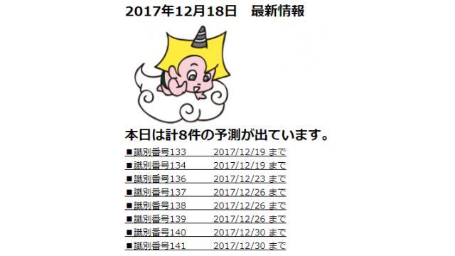 2017年12月18日 最新情報