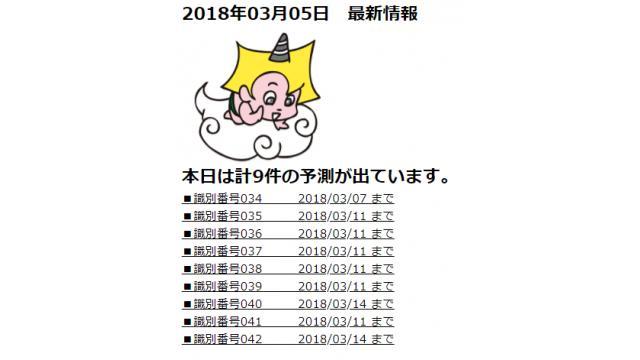 2018年03月05日 最新情報