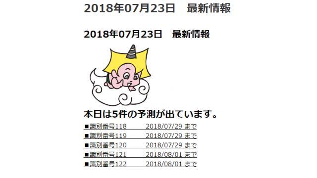 2018年07月23日 最新情報