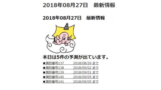 2018年08月27日 最新情報