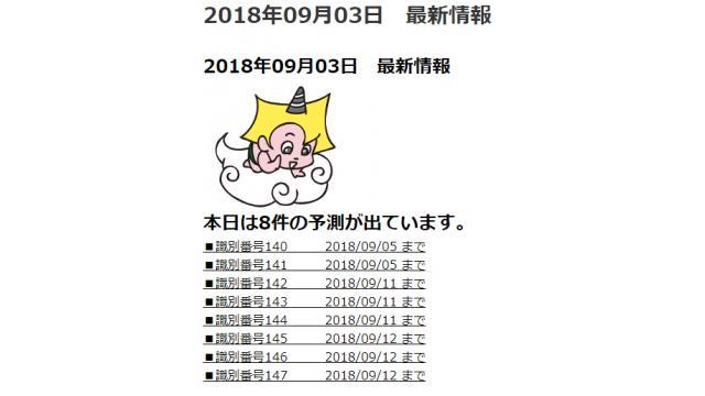 2018年09月03日 最新情報