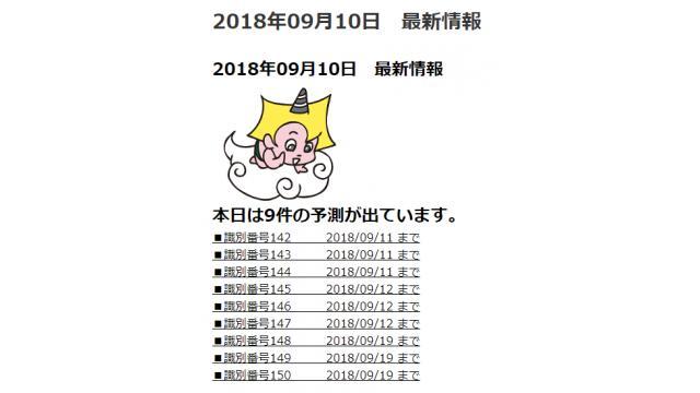 2018年09月10日 最新情報