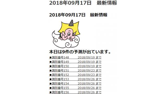 2018年09月17日 最新情報