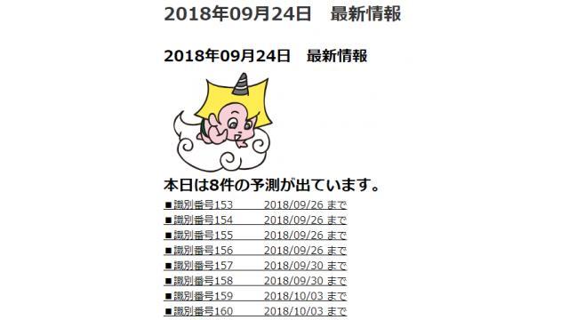 2018年09月24日 最新情報