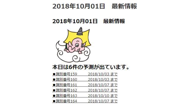 2018年10月01日 最新情報