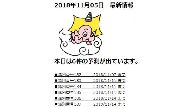 2018年11月05日 最新情報