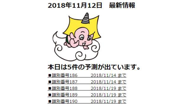 2018年11月12日 最新情報