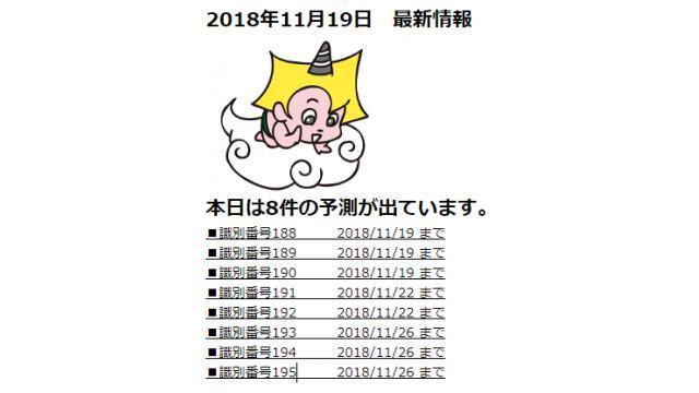 2018年11月19日 最新情報
