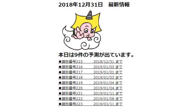2018年12月31日 最新情報