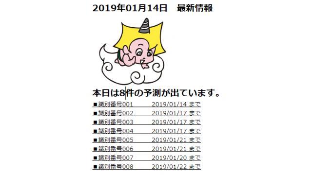 2019年01月14日 最新情報