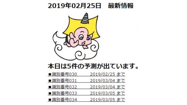 2019年02月25日 最新情報