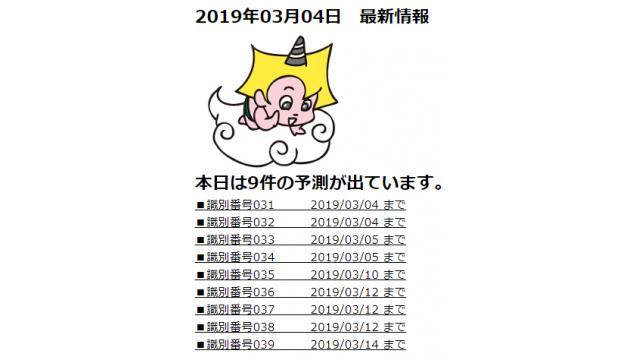 2019年03月04日 最新情報