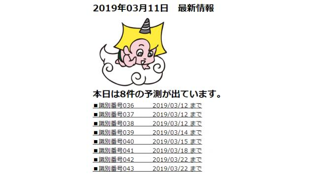 2019年03月11日 最新情報