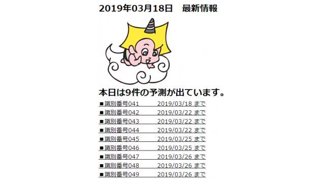 2019年03月18日 最新情報
