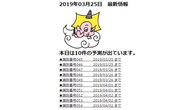 2019年03月25日 最新情報