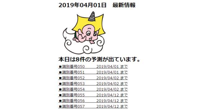 2019年04月01日 最新情報
