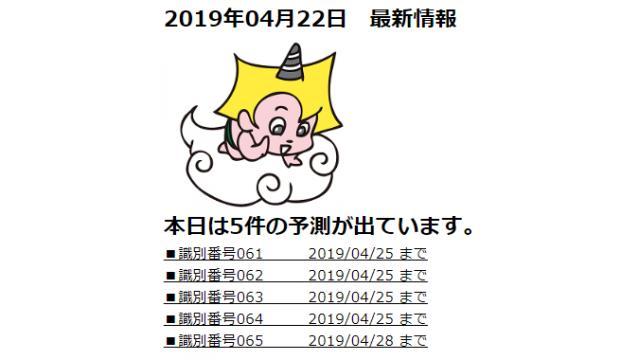 2019年04月22日 最新情報