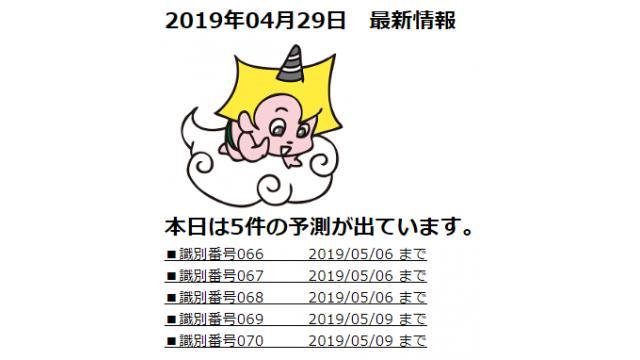 2019年04月29日 最新情報