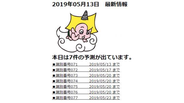 2019年05月13日 最新情報