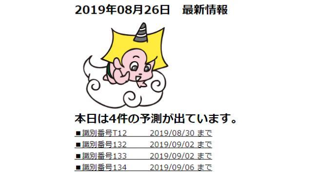 2019年08月26日 最新情報