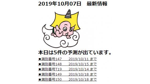 2019年10月07日 最新情報