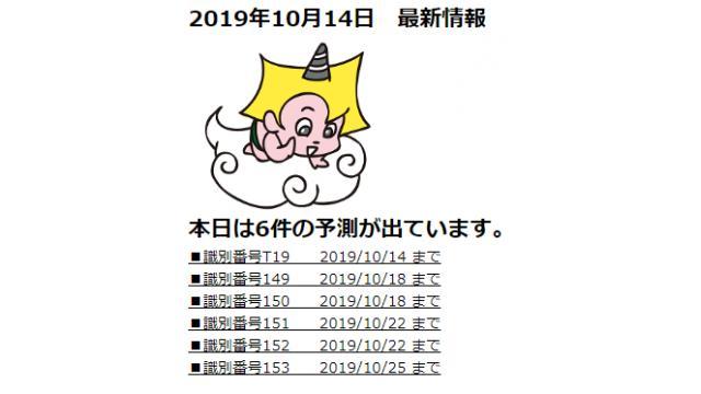 2019年10月14日 最新情報