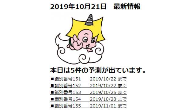 2019年10月21日 最新情報