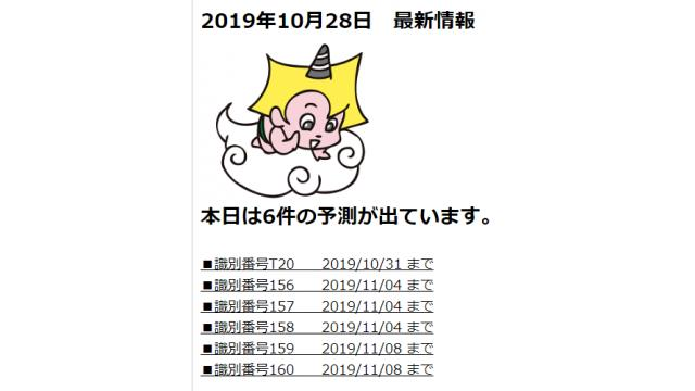2019年10月28日 最新情報