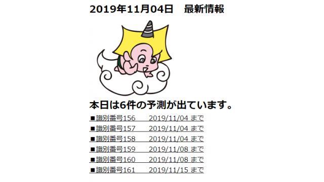 2019年11月04日 最新情報
