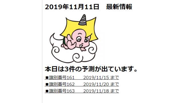 2019年11月11日 最新情報