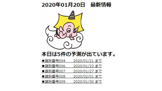 2020年01月20日 最新情報