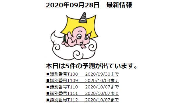 2020年09月28日 最新情報