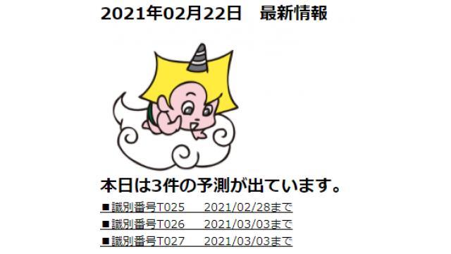 2021年02月22日 最新情報