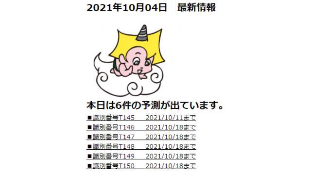 2021年10月04日 最新情報