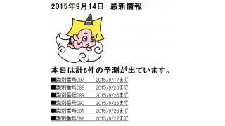 2015年9月14日 最新情報