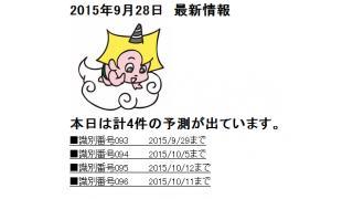 2015年9月28日 最新情報