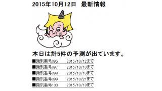 2015年10月12日 最新情報