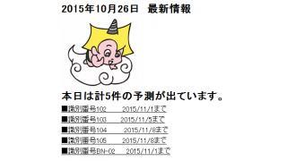 2015年10月26日 最新情報