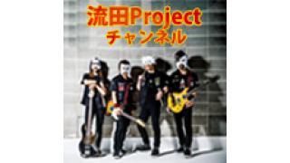 祝!流田Projectチャンネル開設!