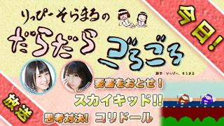 だらごろ本日4月25日21時から放送!!