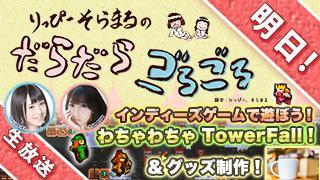 『だらごろ』明日5/23(月)20時から生放送!