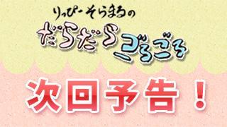 7月15日(金)のだらごろ第9回放送内容!