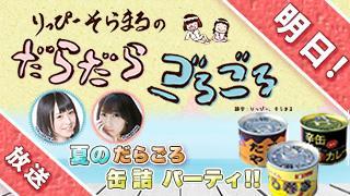 明日7/15(金)夏のだらごろ缶詰パーティ!!&妄想メール選手権の締め切り今日まで!