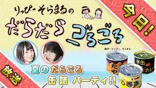 本日21:00から『だらごろ夏の缶詰パーティ』生放送!