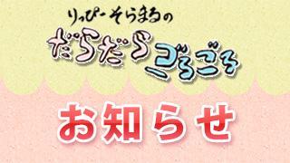 妄想メール選手権 締め切り8月8日(月)まで!