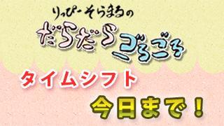妄想メール選手権&第9.5回タイムシフト視聴 どっちも今日まで!!